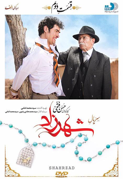دانلود قسمت دوم (2)سریال شهرزاد-دانلود قسمت دوم(2) سریال ایرانی شهرزاد