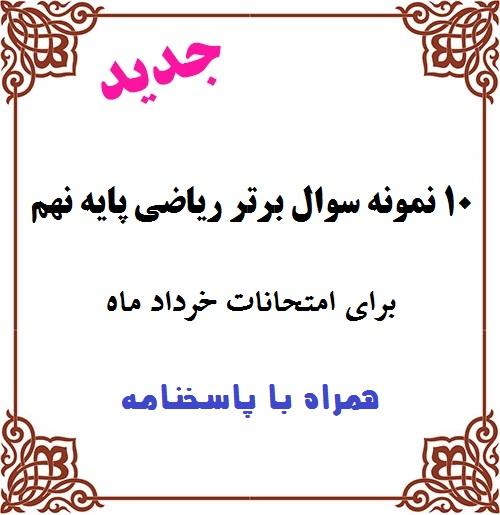 10 نمونه سوال برتر خرداد ماه ریاضی پایه نهم