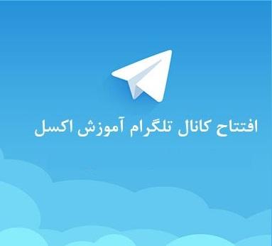 افتتاح کانال تلگرام اکسلیـها