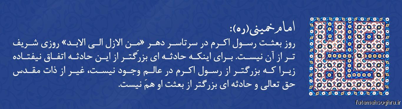 تبریک مبعث پیامبر اکرم (ص)