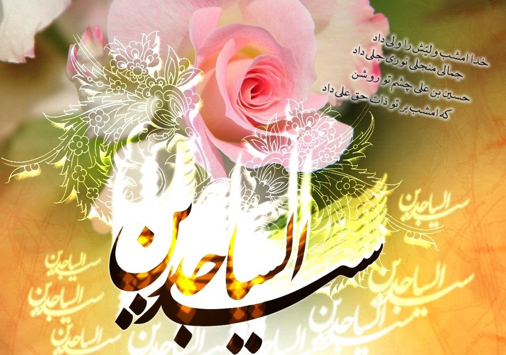 عکس نوشته و مطلب ولادت امام زین العابدین علیه السلام ویسگون (1)