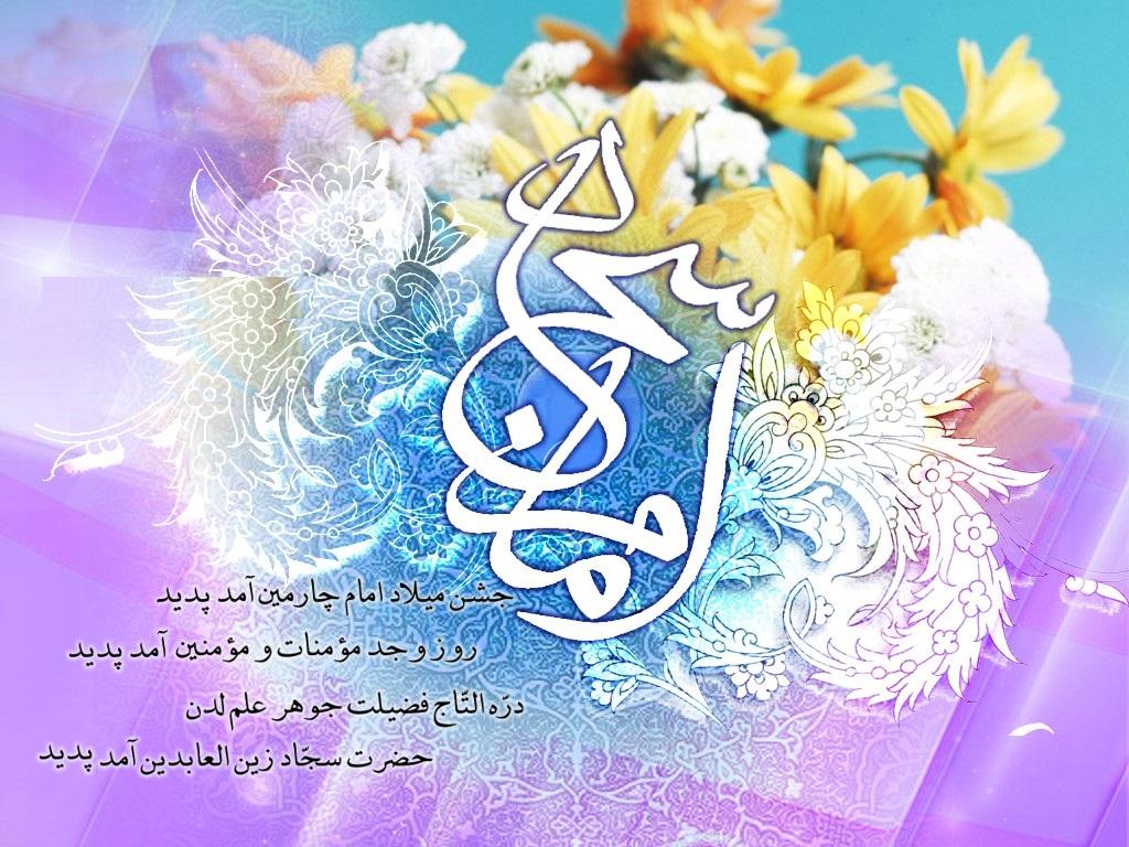 عکس نوشته و مطلب ولادت امام زین العابدین علیه السلام ویسگون