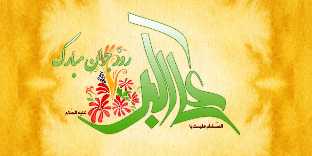 عکس و متن تبریک ولادت حضرت علی اکبر