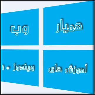 آموزش لغو ونصب و حذف برنامه در ویندوز 10