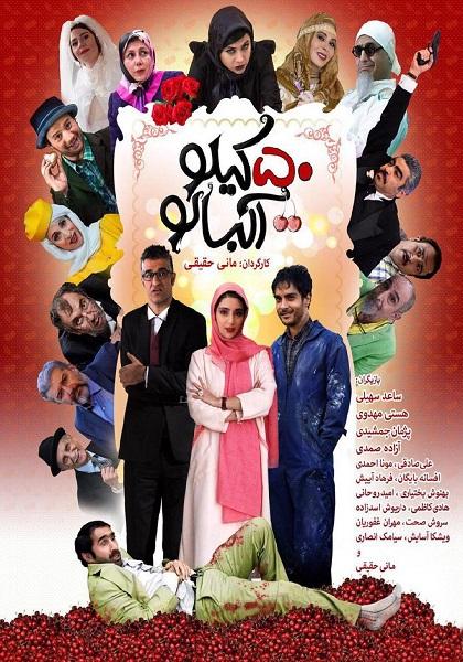 دانلود فیلم ایرانی 50 کیلو آلبالو