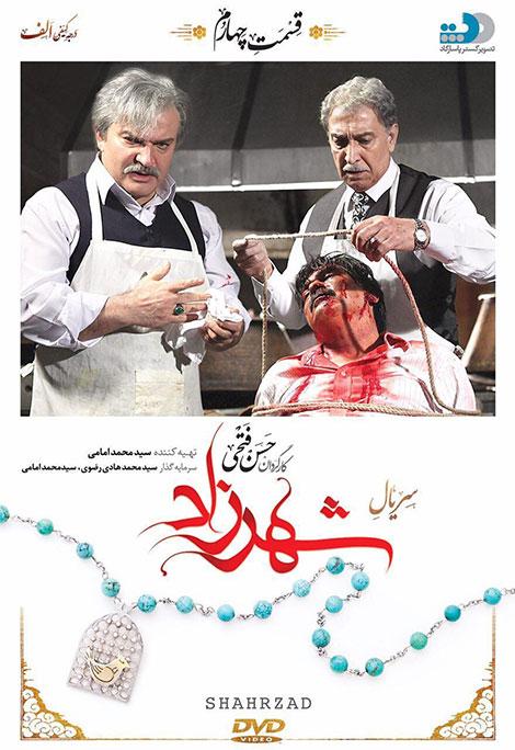 دانلود قسمت چهارم (4)سریال شهرزاد-دانلود قسمت چهارم (4) سریال ایرانی شهرزاد