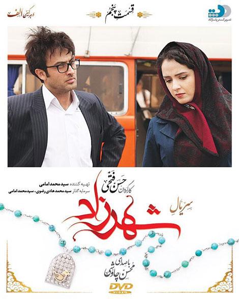دانلود قسمت پنچم (5)سریال شهرزاد با کیفیت عالی-دانلود قسمت پنچم (5) سریال ایرانی شهرزاد