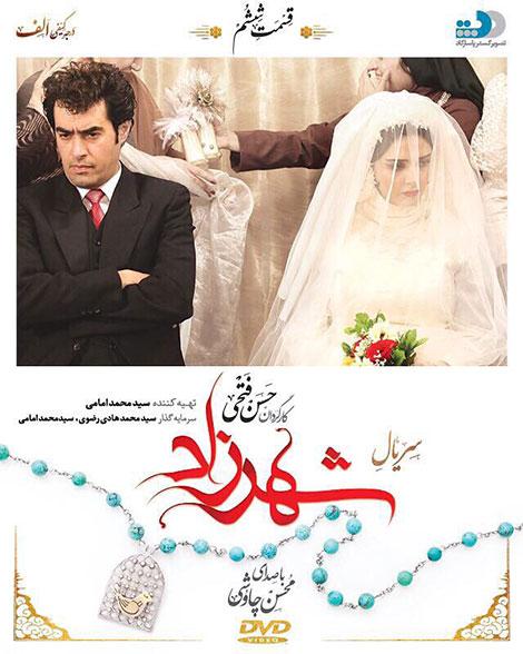 دانلود قسمت شیشم (6)سریال شهرزاد با کیفیت عالی-دانلود قسمت شیشم (6) سریال ایرانی شهرزاد