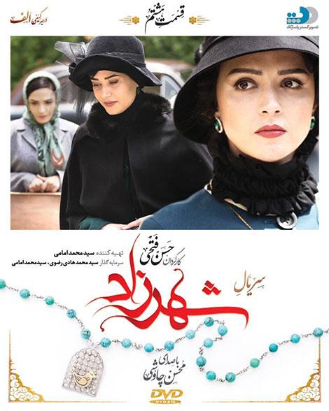 دانلود قسمت هشتم (8)سریال شهرزاد با کیفیت عالی-دانلود قسمت هشتم (8) سریال ایرانی شهرزاد