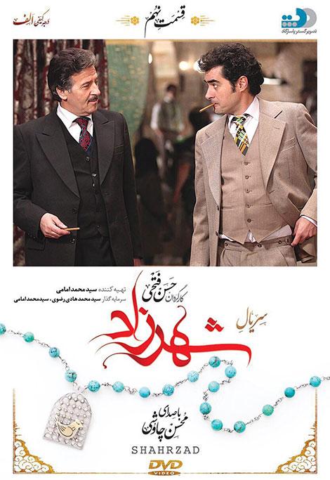 دانلود قسمت نهم (9)سریال شهرزاد با کیفیت عالی-دانلود قسمت نهم (9) سریال ایرانی شهرزاد