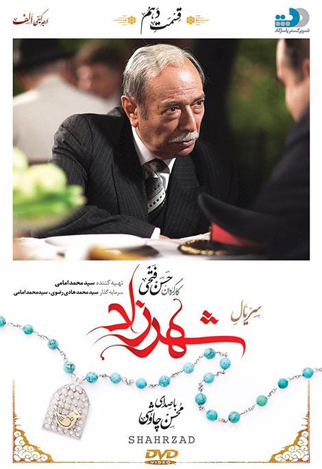دانلود قسمت دهم (10)سریال شهرزاد با کیفیت عالی-دانلود قسمت دهم (10) سریال ایرانی شهرزاد