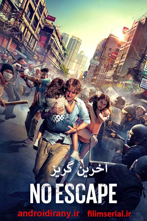دانلود فیلم دوبله فارسی آخرین گریز No Escape 2015