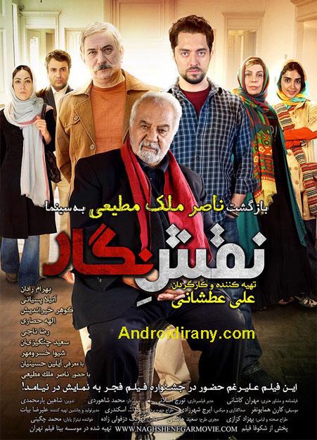 دانلود فیلم ایرانی جدید نقش نگار با هنرنمائی ناصر ملک مطیعی