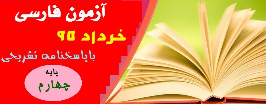 آزمون فارسی پایه ی چهارم خرداد 95 - باپاسخنامه