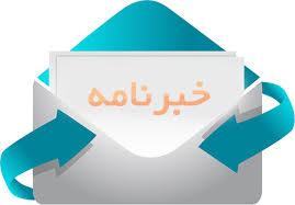 5 دلیل برای عضویت در خبرنامه سایت دانلودستان