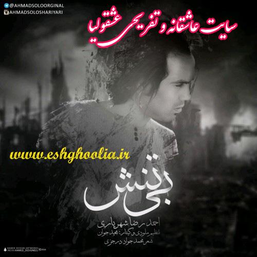 دانلود آهنگ جدید احمدرضا شهریاری بنام بی تنش