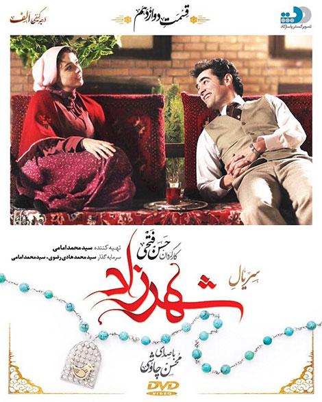 دانلود قسمت دوازدهم (12)سریال شهرزاد با کیفیت عالی-دانلود قسمت دوازدهم (12) سریال ایرانی شهرزاد