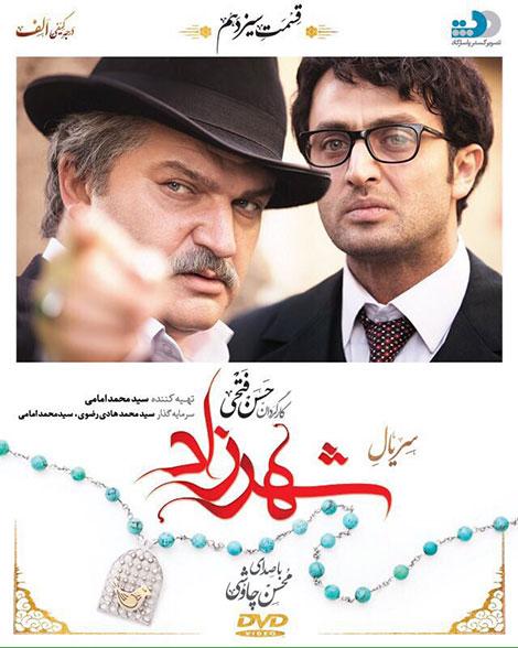 دانلود قسمت سیزدهم (13)سریال شهرزاد با کیفیت عالی-دانلود قسمت سیزدهم (13) سریال ایرانی شهرزاد