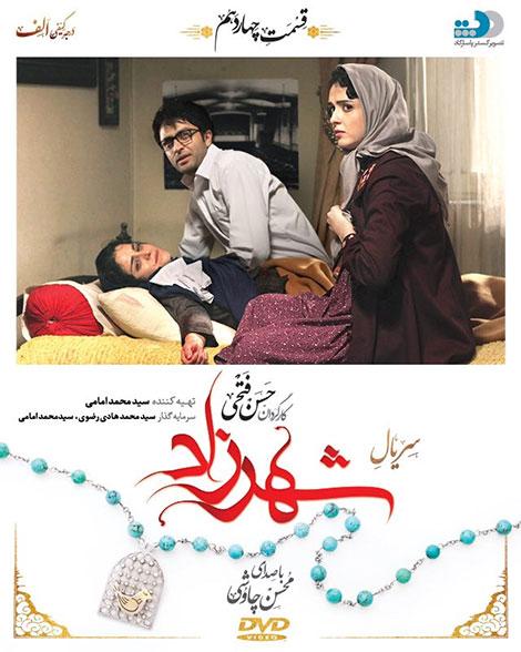 دانلود قسمت چهاردهم (14)سریال شهرزاد با کیفیت عالی-دانلود قسمت چهاردهم (14) سریال ایرانی شهرزاد