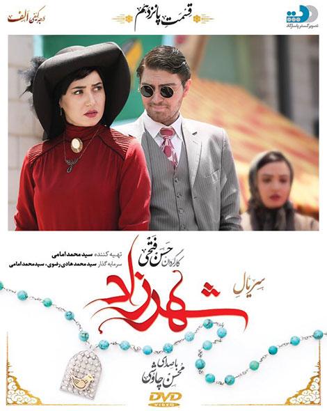 دانلود قسمت پانزدهم (15)سریال شهرزاد با کیفیت عالی-دانلود قسمت پانزدهم (15) سریال ایرانی شهرزاد