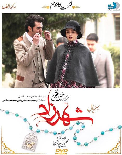دانلود قسمت شانزدهم (16)سریال شهرزاد با کیفیت عالی-دانلود قسمت شانزدهم (16) سریال ایرانی شهرزاد