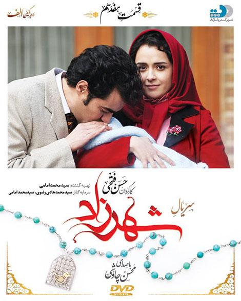 دانلود قسمت هفدهم (17)سریال شهرزاد با کیفیت عالی-دانلود قسمت هفدهم (17) سریال ایرانی شهرزاد
