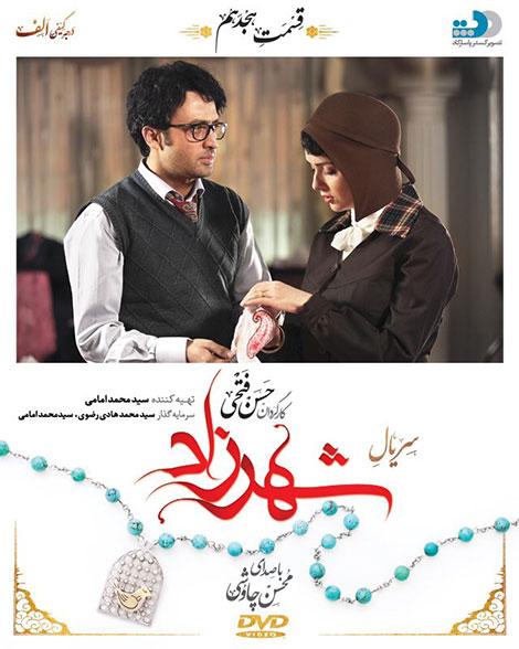 دانلود قسمت هیجدهم (18)سریال شهرزاد با کیفیت عالی-دانلود قسمت هیجدهم (18) سریال ایرانی شهرزاد