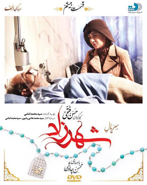 دانلود قسمت بیستم (20)سریال شهرزاد با کیفیت عالی-دانلود قسمت بیستم (20) سریال ایرانی شهرزاد