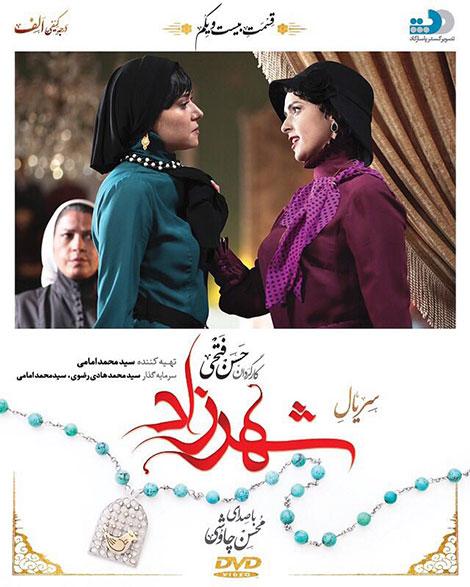 دانلود قسمت بیست یکم (21)سریال شهرزاد با کیفیت عالی-دانلود قسمت بیست یکم (21) سریال ایرانی شهرزاد