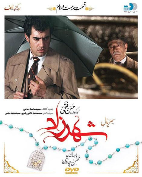 دانلود قسمت بیست دوم (22)سریال شهرزاد با کیفیت عالی-دانلود قسمت بیست دوم (22) سریال ایرانی شهرزاد