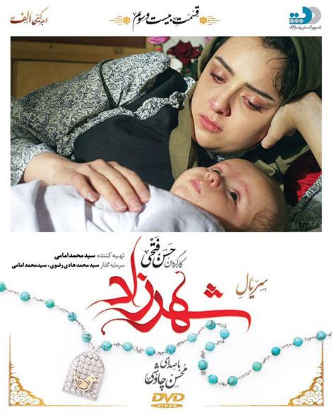 دانلود قسمت بیست سوم (23)سریال شهرزاد با کیفیت عالی-دانلود قسمت بیست سوم (23) سریال ایرانی شهرزاد