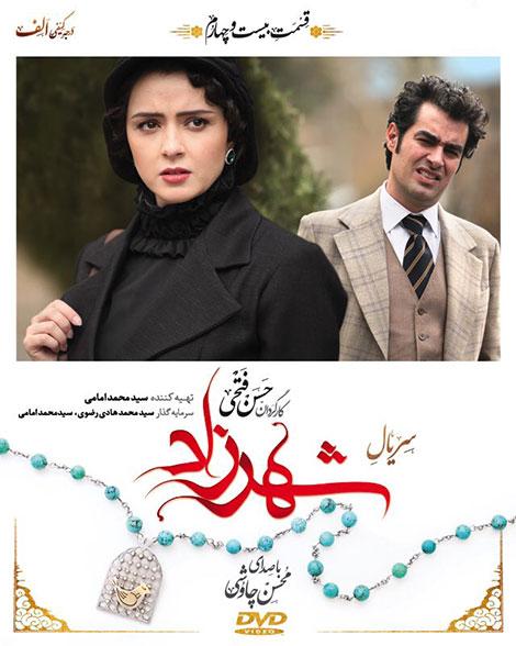 دانلود قسمت بیست چهارم (24)سریال شهرزاد با کیفیت عالی-دانلود قسمت بیست چهارم (24) سریال ایرانی شهرزاد