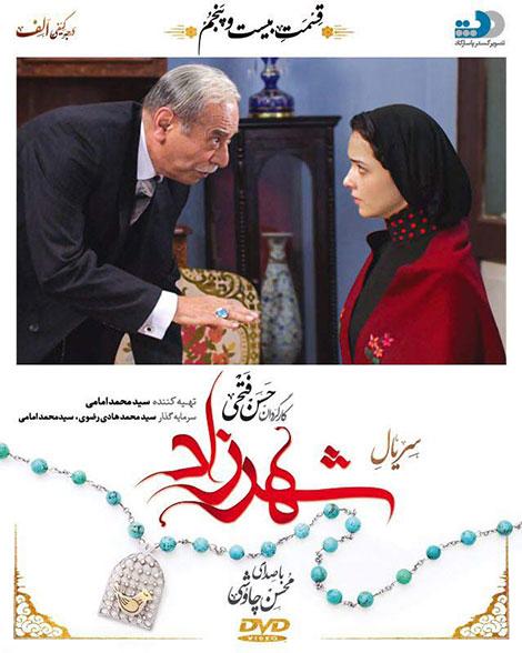 دانلود قسمت بیست پنچم (25)سریال شهرزاد با کیفیت عالی-دانلود قسمت بیست پنچم (25) سریال ایرانی شهرزاد