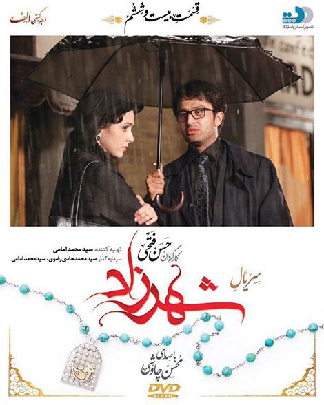 دانلود قسمت بیست شیشم (26)سریال شهرزاد با کیفیت عالی-دانلود قسمت بیست شیشم (26) سریال ایرانی شهرزاد