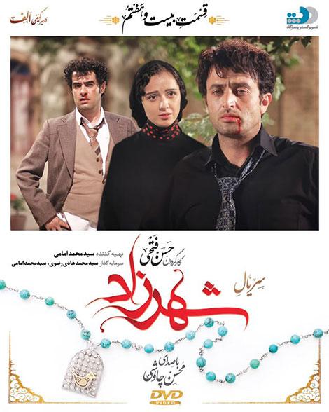 دانلود قسمت بیست هفتم (27)سریال شهرزاد با کیفیت عالی-دانلود قسمت بیست هفتم (27) سریال ایرانی شهرزاد