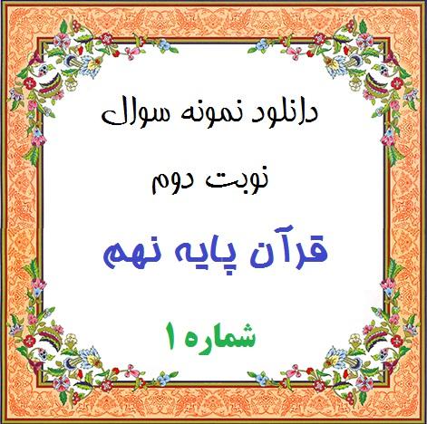 دانلود نمونه سوال نوبت دوم قرآن پایه نهم 1