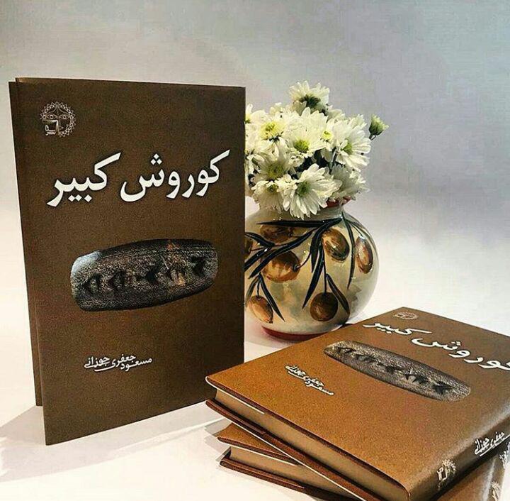 برای امضای کتاب «کوروش کبیر» مسعود و سحر جعفری جوزانی به نمایشگاه کتاب می روند