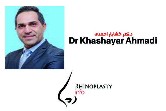 دکتر خشایار احمدی Dr Khashayar Ahmadi
