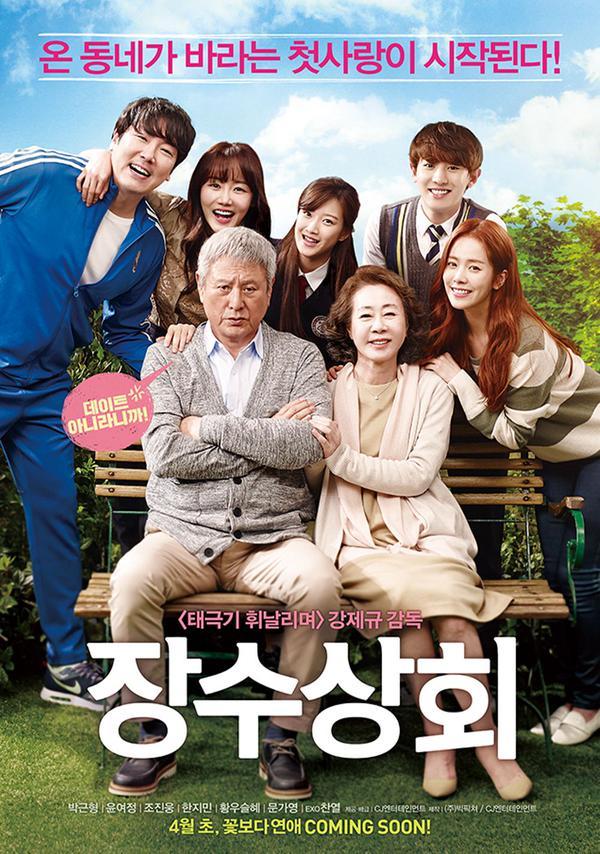 دانلود فیلم کره ای  Salute D'Amour / Jang-Soo Store