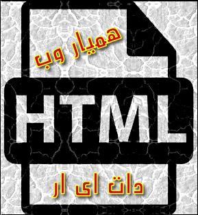 دانلود کامل ترین کتاب آموزش زبان HTML