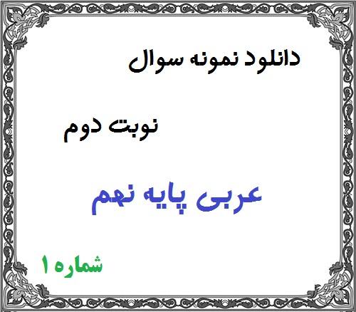 دانلود نمونه سوال نوبت دوم عربی پایه نهم 1