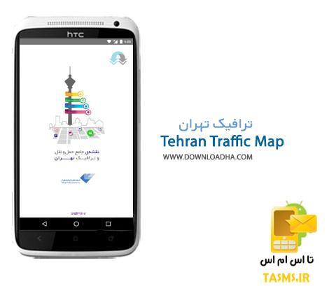 دانلود نرم افزار نقشه ترافیک تهران Tehran Traffic Map 2.2.10 برای اندروید