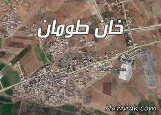 """شهرک """"خان طومان"""" سوریه کجاست؟"""