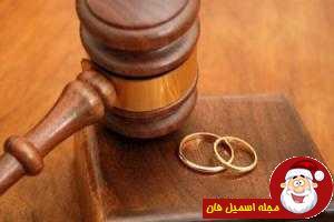 دلایل طلاق زوجهای جوان