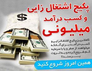 جزوه تضمینی کسب درآمد از اینترنت در ایران بدون سرمایه یا کمترین سرمایه