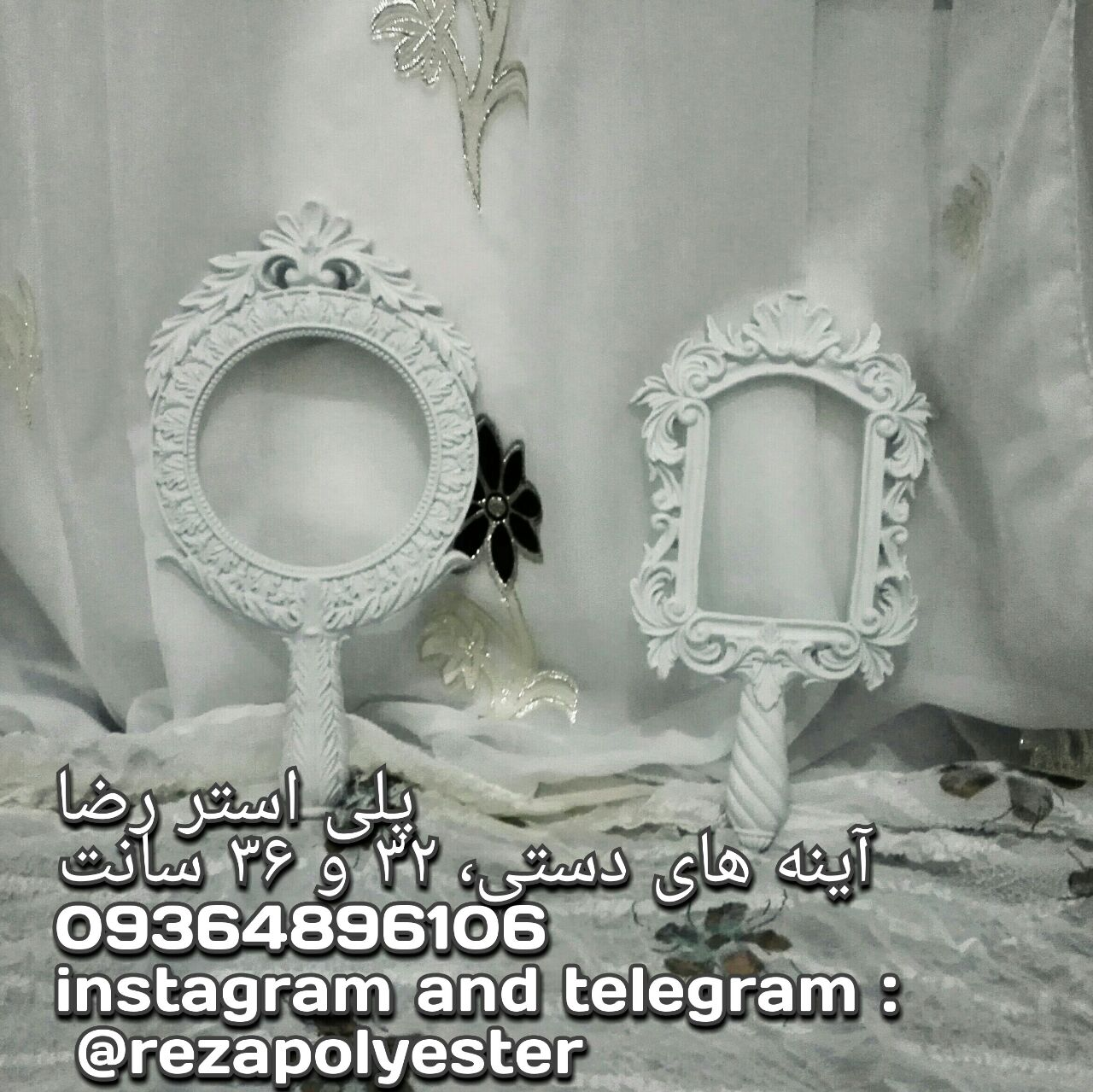 دو نمونه آینه دستی