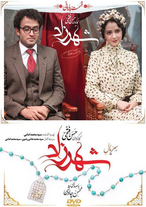 دانلود قسمت بیست و هشتم سریال شهرزاد با کیفیت عالی و لینک مستقیم