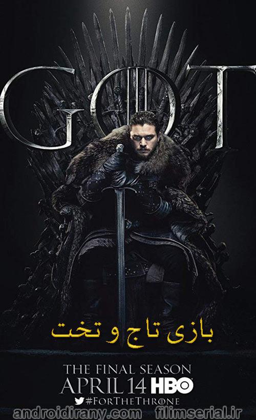 دانلود سریال دوبله فارسی بازی تاج و تخت Game of Thrones
