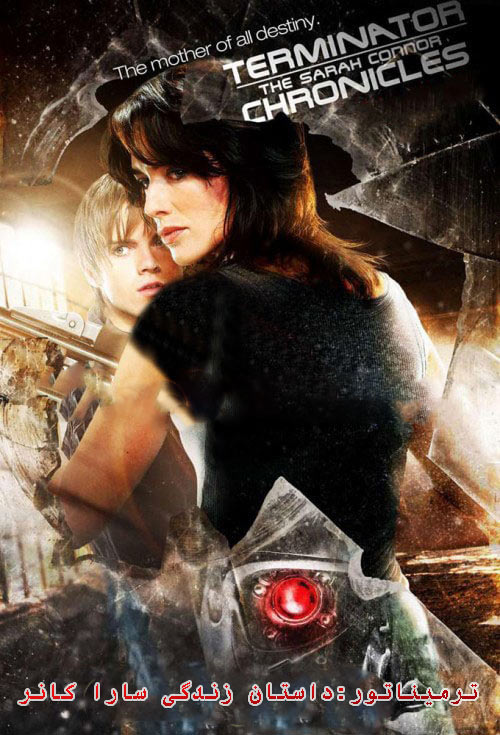 دانلود سریال دوبله فارسی ترمیناتور:داستان زندگی سارا کانر Terminator The Sarah Connor Chronicles