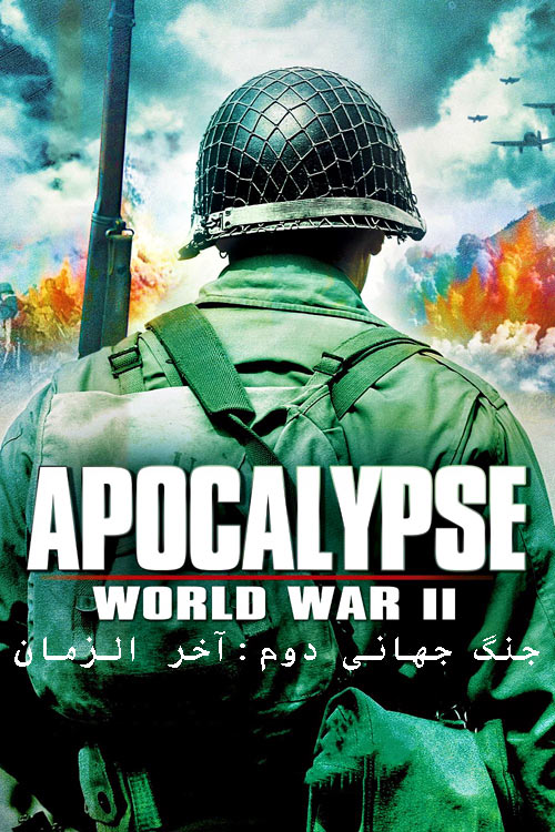 دانلود دوبله فارسی سریال جنگ جهانی دوم: آخر الزمان 2009 Apocalypse :The Second World War